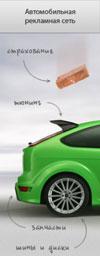 автомобильная рекламная сеть - автотизер