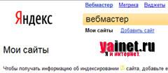 Нет индексации в Яндекс Вебмастер