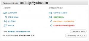 50-й пост на yainet.ru