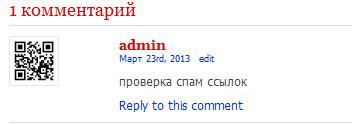 Спам в комментариях