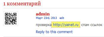 Spam ссылки в комментариях