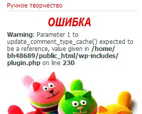 warning ошибка